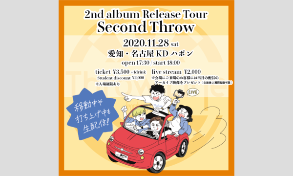 """Throw Line 2nd album Release Tour """"Second Line"""" 〜名古屋編〜 イベント画像1"""