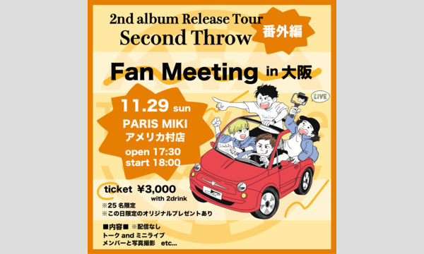 Throw Line 2nd album Release Tour 番外編 - Fan Meeting in 大阪 イベント画像1