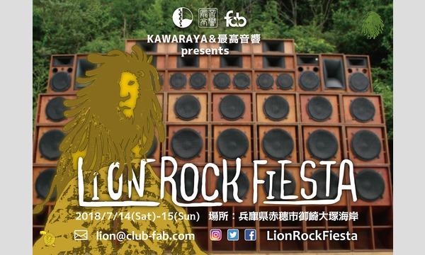 LionRockFiesta2018 イベント画像1