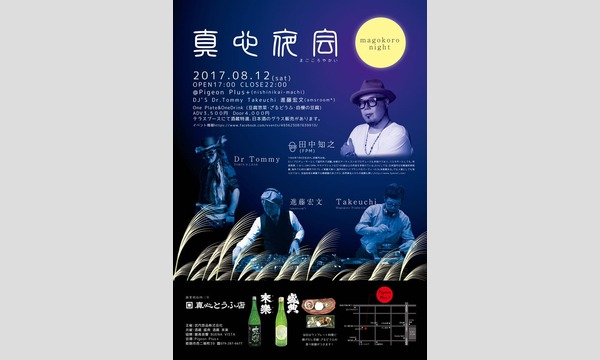 真心夜会(まごころやかい) in兵庫イベント