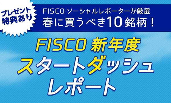【FISCO】新年度スタートダッシュレポート