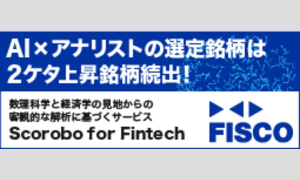【FISCO】 「MICHIBIKI「導」レポート」