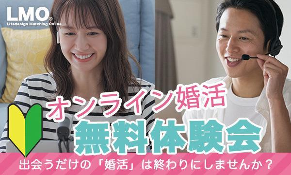 【9/25(土)】初参加限定の無料体験会で「幸せ婚活」LMOのオンライン婚活を試してみませんか?