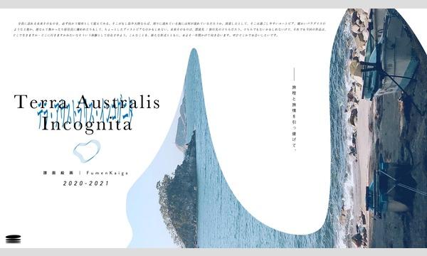 譜面絵画 vol.11『Terra Australis Incognita』② 祖師ヶ谷大蔵 ver.「映像公演」 イベント画像1