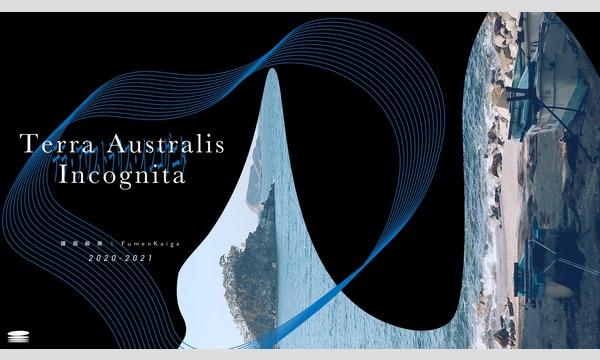 譜面絵画 vol.11『Terra Australis Incognita』② 祖師ヶ谷大蔵 ver.「映像公演」 イベント画像2