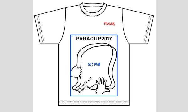 PARACUP2017チームTシャツ(白) イベント画像1