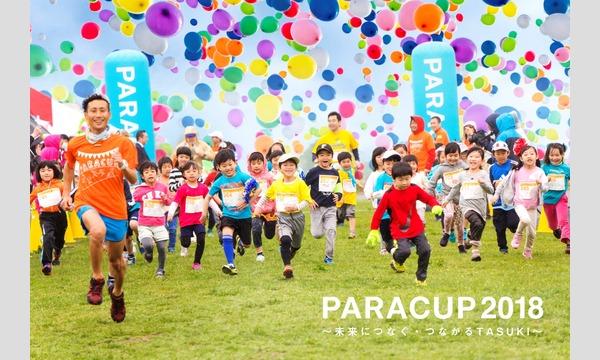 【寄付だけエントリー】PARACUP2018 ~未来につなぐ・つながるTASUKI~ in神奈川イベント