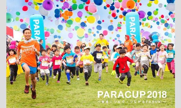 事前寄付制販売:PARACUP2018 イベント画像2