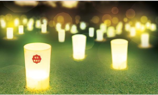 2021なら燈花会 イベント画像1