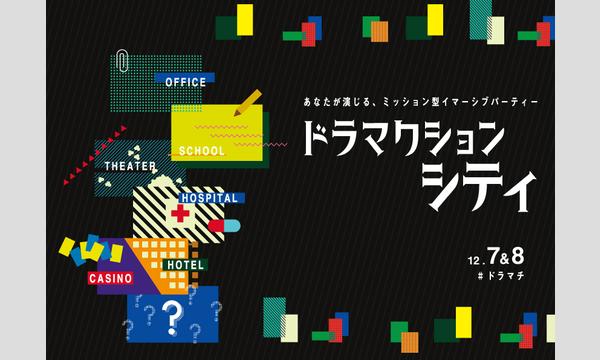 【クラウドファンディング】ドラマクションシティ【12/7-8開催】 イベント画像1