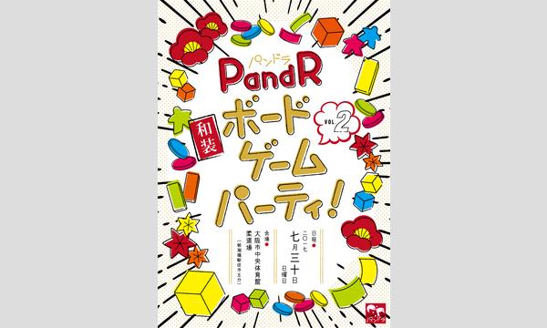 【和装】PandRボードゲームパーティ Vol.2 イベント画像1