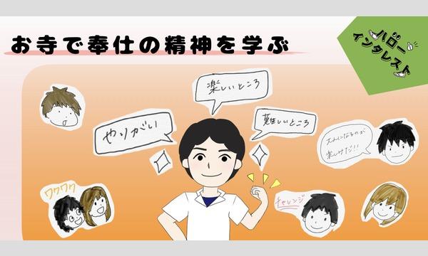 【先着5名】小学生から学ぶ精神統一!400年の歴史を持つお寺さんで、奉仕の精神を学んでみませんか? イベント画像2