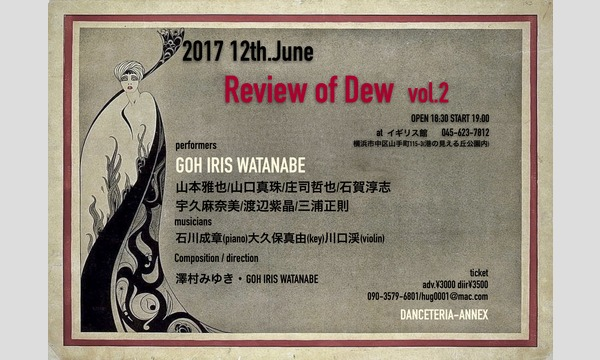 Review of Dew Vol.2 イベント画像1