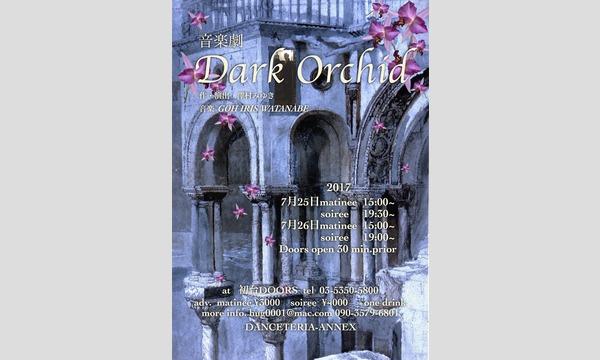 音楽劇「Dark Orchid」 in東京イベント