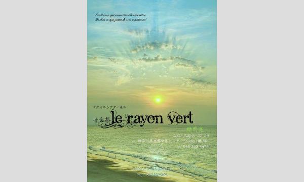 音楽劇「Le rayon Vert(緑閃光)」 イベント画像1