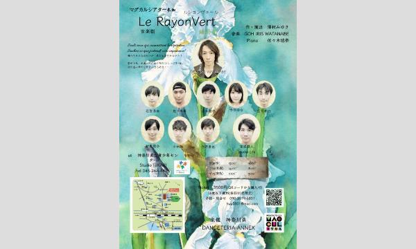 音楽劇「Le rayon Vert(緑閃光)」 イベント画像2