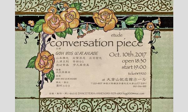 etude「CONVERSATION PIECE」