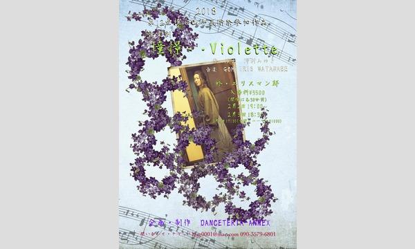 音楽劇「憧憬・・Violette」 in神奈川イベント