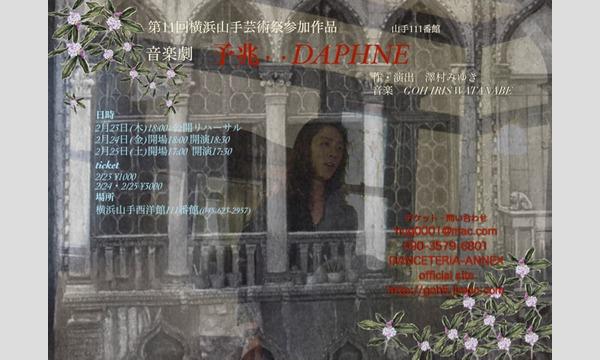 音楽劇「予兆・・DAPHNE」 イベント画像1