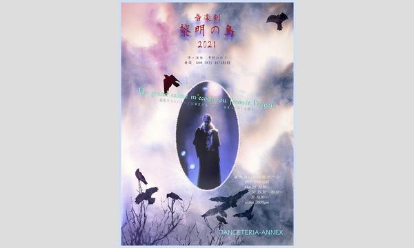 音楽劇「黎明の鳥2021」 イベント画像1