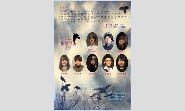 音楽劇「黎明の鳥2021」 イベント画像2