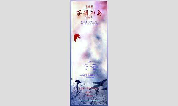 音楽劇「黎明の鳥2021」 イベント画像3