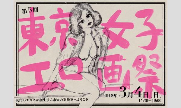 第5回・東京女子エロ画祭               http://www.tokyo-eroga.com/ イベント画像1