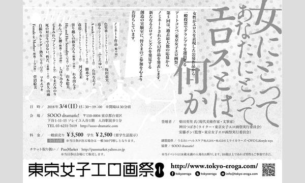 第5回・東京女子エロ画祭               http://www.tokyo-eroga.com/ イベント画像2