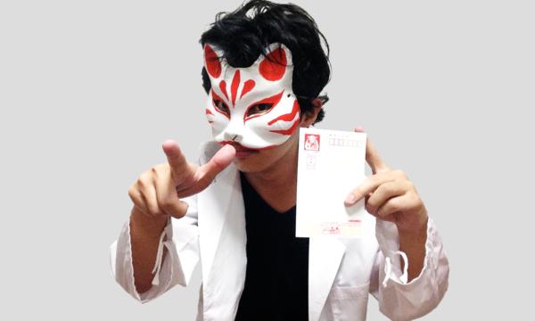 【仕掛人チャンネル企画】暑中見舞いハガキを届けちゃうよ! イベント画像1