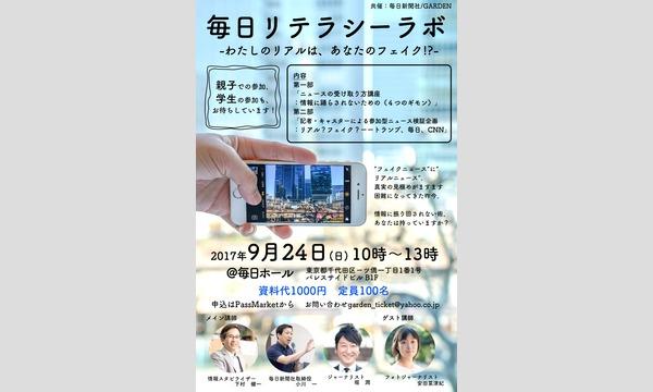 第2回「毎日リテラシーラボ」 in東京イベント