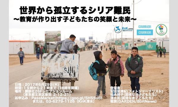 毎日新聞社/株式会社GARDENの世界から孤立するシリア難民イベント