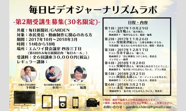 毎日ビデオジャーナリズムラボ(第2期) in東京イベント