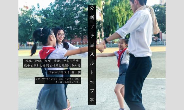 写真と映像展「分断ヲ手当スルト云フ事」オープニングギャラリートーク イベント画像1