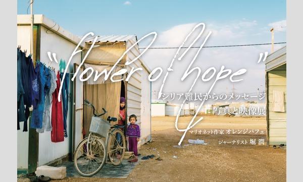 """Flower of hope"" シリア難民からのメッセージ 写真と映像展 ギャラリートーク イベント画像1"