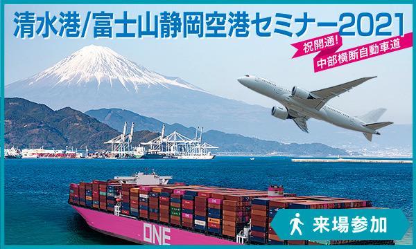 清水港/富士山静岡空港セミナー2021(来場) イベント画像1