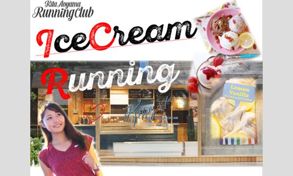 IceCreamRunning★アイスクリームランニング イベント画像1