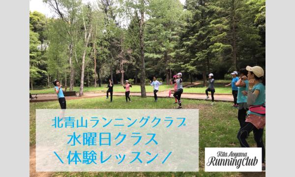【北青山ランニングクラブ】5月水曜体験レッスン★ イベント画像1