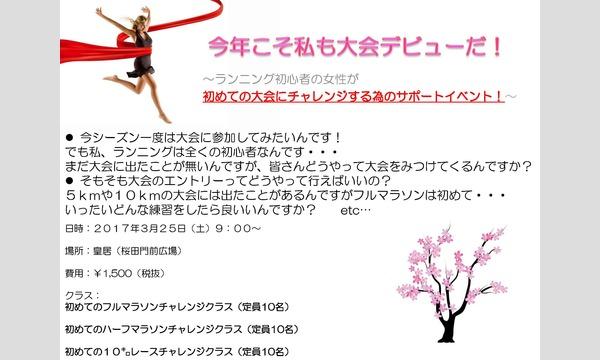 今年こそ私も大会デビューだ!~ランニング初心者の女性が初めて大会にチャレンジするためのサポートイベント~ in東京イベント