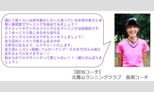 【北青山ランニングクラブ主催】女性のための平日ランニングクラス~春開講~ イベント画像3