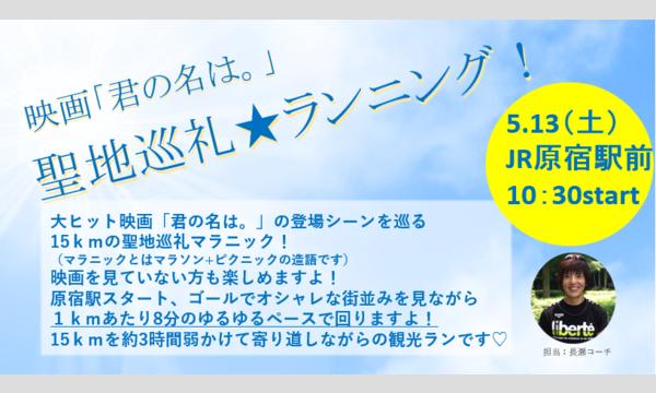 聖地巡礼★ランニング!! イベント画像1