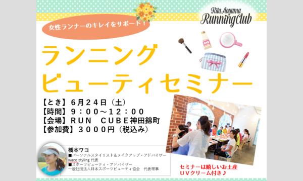 【北青山ランニングクラブ主催】ランニングビューティセミナー in東京イベント