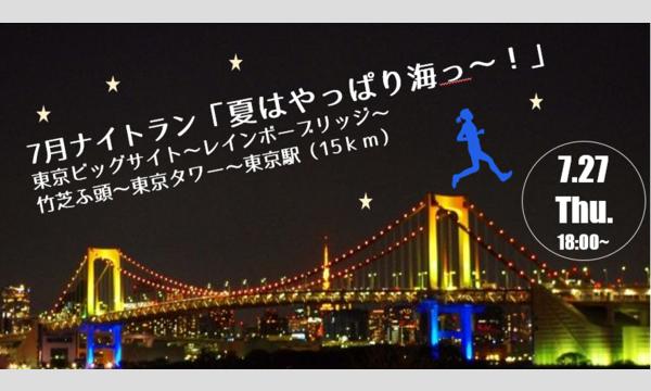 【緊急企画!】7月ナイトラン!「夏はやっぱり海っ~!!」 in東京イベント