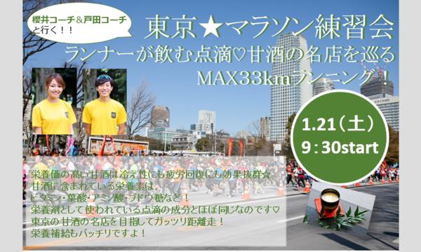 東京★マラソン練習会ランナーが飲む点滴?甘酒の名店を巡るMAX33kmランニング!