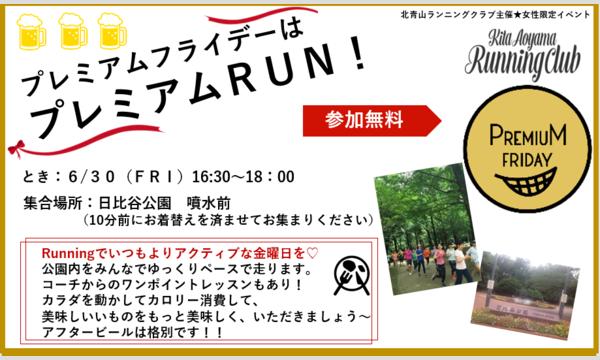 プレミアムフライデーはプレミアムRUN! in東京イベント