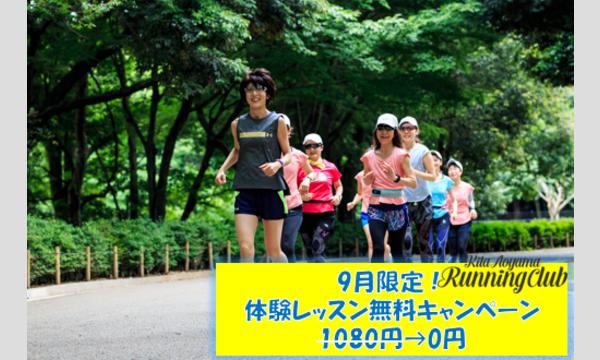 【北青山ランニングクラブ】9月水曜体験レッスン★ イベント画像1