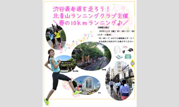 渋谷表参道を走ろう!北青山ランニングクラブ主催 \春の10kmランニング/ in東京イベント