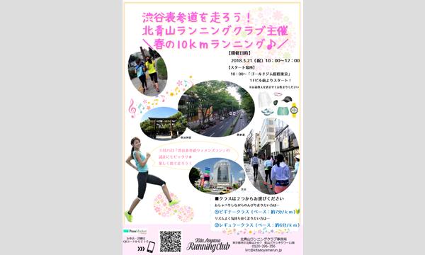 渋谷表参道を走ろう!北青山ランニングクラブ主催 \春の10kmランニング/ イベント画像2