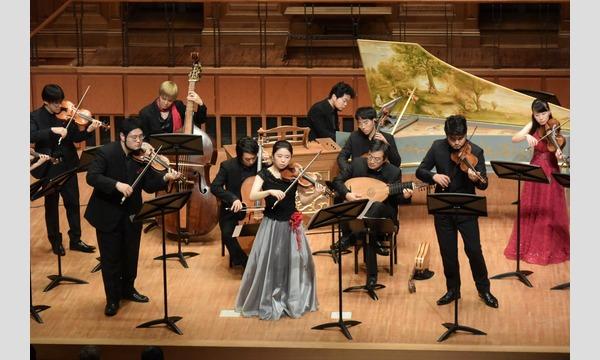 La Musica Collana  - Baroque Concerto Festival Vol.6 -【福岡公演】 イベント画像2