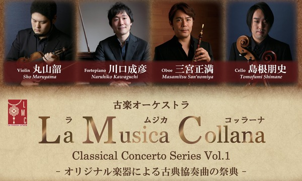 La Musica Collana  - Classical Concerto Series Vol.1 - イベント画像1