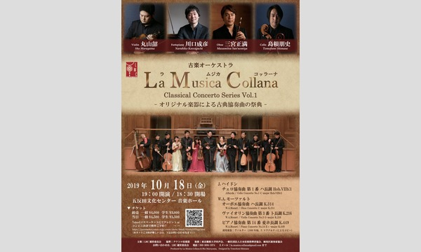La Musica Collana  - Classical Concerto Series Vol.1 - イベント画像2